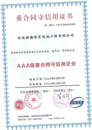 重合同重企业证书